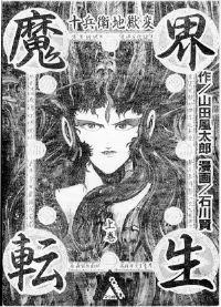 魔界転生の画像 p1_10